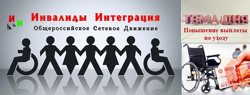 Инвалиды Интеграция